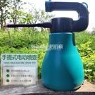 大容量電動噴壺多肉綠植澆花壺灑水壺澆水壺小型家用農用噴霧器3L 設計師生活百貨