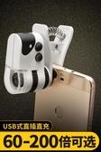 特賣放大鏡迷你手機顯微鏡放大鏡高清100倍帶燈200倍電子手機放大鏡50倍便攜式