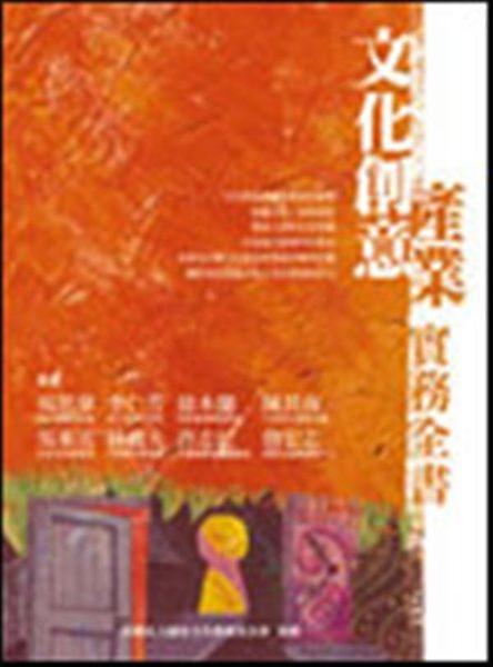 (二手書)文化創意產業實務全書