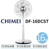 【限時優惠】CHIMEI 奇美 DF-16DCST DC直流電風扇 16吋 7段速 微電腦遙控 ECO溫控 公司貨