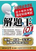 108升大學指定科目考試解題王 公民與社會考科