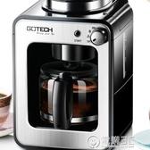 220V現磨咖啡機家用全自動一體機美式煮咖啡機迷你小型電動研磨豆WD 雙十二全館免運