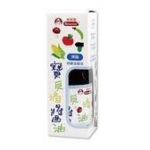 脆妮妮 寶貝滴醬油 台灣製 寶寶專用低鈉醬油 純素 副食品 調味 7609 嬰兒醬油