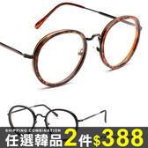 任選2件388平光眼鏡圓形復古粗框平光鏡眼鏡裝飾眼鏡【09J0033】