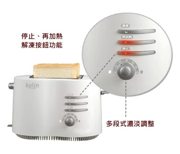 歌林厚片烤麵包機(KT-R307)