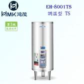【PK廚浴生活館】 高雄 HMK鴻茂 EH-8001TS 330L 調溫線控型 電熱水器 EH-8001 實體店面 可刷卡