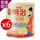 Meiji明治 媽咪奶粉 350gx6罐【免運直出】