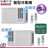 【信源】5坪【SANLUX 三洋 窗型冷氣機】《SA-L36FE/SA-R36FE》不含安裝