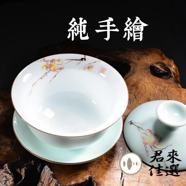 陶瓷純手繪茶具蓋碗三才杯泡茶碗單個功夫敬茶杯青白瓷【君來佳選】