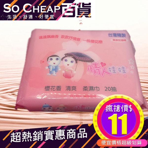 櫻花香 純水 柔濕巾 20抽(20入)濕紙巾 小包裝 隨手包 寶寶紙巾