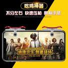 King*Shop----升級版雙按鍵四指手游吃雞神器開槍開鏡手柄手機游戲按鍵射擊輔助