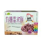 樂扉有機寶寶米餅 40g-紫米 【合康連鎖藥局】