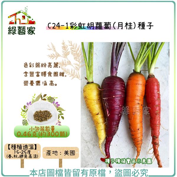 【綠藝家】C24-1彩虹胡蘿蔔(月桂)種子0.46克(約300顆)