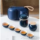 寸瓷旅行茶具套裝便攜式包功夫一壺二四五杯戶外隨身泡茶壺快客杯 1995生活雜貨
