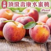 【果之蔬-全省免運】美國加州壽康水蜜桃原箱x1【20-22粒原裝/4kg±10%(含箱重)】