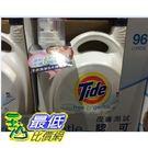 [COSCO代購] 銷到10月26號 COSOC TIDE 汰漬超濃縮無色香洗衣精4.43公升/96蓋次 _C94145