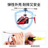 遙控飛機直升機充電兒童電動耐摔搖控小玩具直升飛機防撞男孩航模 【限時88折】