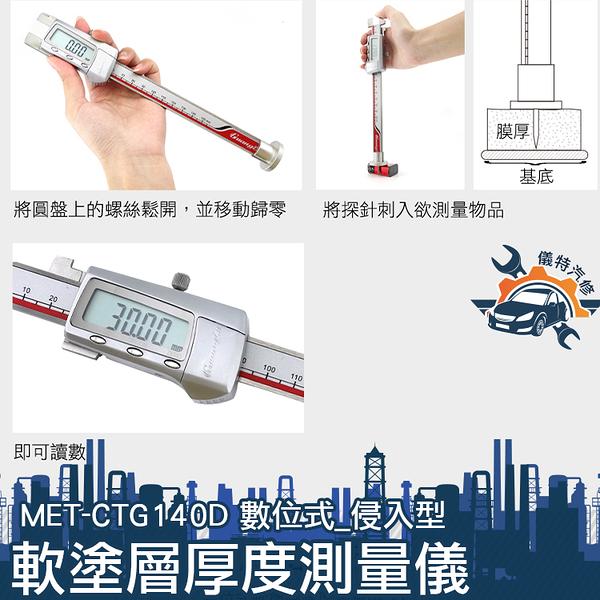 《儀特汽修》軟塗層測厚儀 隔熱材料測厚 LCD數位顯示 侵入式測厚 CTG140D