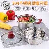加厚304不銹鋼鍋湯鍋家用小蒸鍋煲湯鍋煮鍋小火鍋燉鍋電磁爐通用