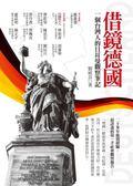 (二手書)借鏡德國:一個台灣人的日耳曼觀察筆記
