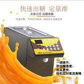 糖果定量機 台灣/益芳ET-9CSN 商用全自動果糖定量機 奶茶專用16格果糖機器 mks阿薩布魯