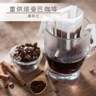 濾掛式重烘焙曼巴咖啡 10入