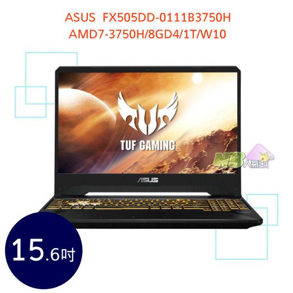 ASUS FX505DD-0111B3750H 15.6吋 ◤0利率◢ TUF Gaming 四核心 筆電 (AMD7-3750H/8GD4/1T/W)
