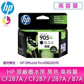 HP 原廠墨水匣 黑色 高容量 NO.905XL/T6M17AA /適用 HP OfficeJet Pro 6960/6970