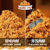 【台畜】葡萄籽油肉酥120g (原味/海苔) 任選3罐