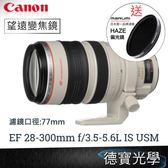 Canon  EF 28-300mm f/3.5-5.6L IS USM 買再送Marumi 偏光鏡 旅遊鏡首選 德寶光學