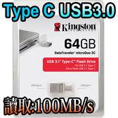【台中平價鋪】全新 金士頓 Kingston MicroDuo TypeC U3.1 64GB ( DTDUO3C/64GB )