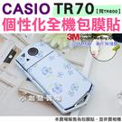 【小咖龍賣場】 全機包膜 淡藍小花 CASIO TR70 TR600 包膜 貼紙 保護膜 3M材質 無殘膠 貼膜