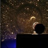 星空伊人星空燈投影儀滿天星發光玩具創意星光燈兒童生日禮物 【七七小鋪】