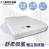 【 C . L 居家生活館 】舒柔微風獨立筒床墊-3.5尺單人床