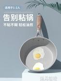 炒鍋麥石鍋炒鍋小單人1-2人家用小號小型電磁爐專用炒菜不粘鍋一人食YJT 【快速出貨】