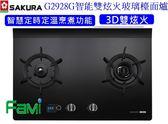 【fami】櫻花瓦斯爐G2928G智能雙炫火二口玻璃檯面爐