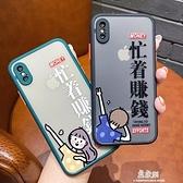 手機殼全包鏡頭適用蘋果X手機殼男女款XR網紅XS防摔iPhone 易家樂