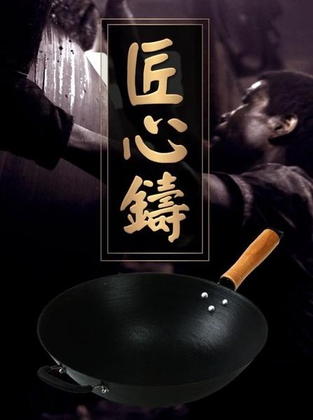 老式生鑄鐵鍋炒鍋家用手工不黏鍋電磁爐燃氣灶適用炒菜鍋具 亞斯藍