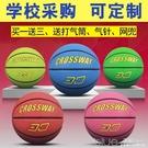 橡膠籃球3-4-5-6-7號比賽訓練小學生室內外兒童幼兒園專用球 YYJ【全館免運】