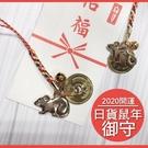 日本 2020 開運御守 金鼠開運吊飾(有錢幣附御守袋) 隨機出貨◎花町愛漂亮◎HU