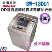 【信源】13公斤【SANLUX 台灣三洋 DD直流變頻超音波單槽洗衣機 (內/外不鏽鋼)】SW-13DU1 / SW13DU1
