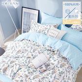《DUYAN竹漾》100%精梳純棉雙人床包被套四件組-大自然的孩子