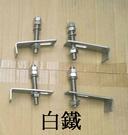 【麗室衛浴】下坎盆 扣件組P-001 白鐵片 一組4個有2種款式
