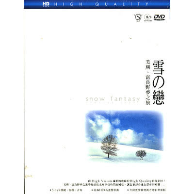 高畫質HD-雪之戀DVD