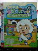 影音專賣店-X19-068-正版DVD*動畫【羊羊與灰太狼(13)】-國語發音
