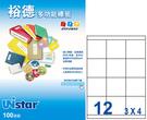 【裕德 Unistar 電腦標籤】US4279 電腦列印標籤紙/三用標籤/12格 (100張/盒)