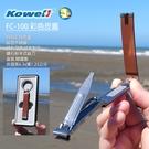 [韓製 Kowell] FC100 棕色 不鏽鋼超薄 摺疊 指甲剪 彩色皮蓋; 指甲刀 ; 蝴蝶魚戶外