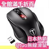 【小福部屋】日本原裝 Qtuo 2.4G 無線滑鼠 5段DPI 最高2400DPI 高精度 可切換CPI鍵