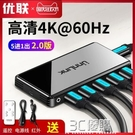 HDMI切換器5進1出2.0版分配器4五進一出高清4k視頻遙控分屏器 3C優購
