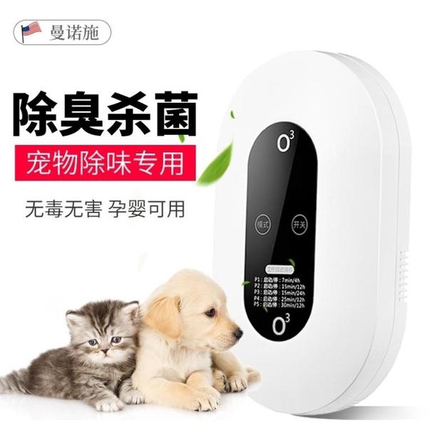 淨化器空氣凈化器除甲醛寵物除臭衛生間廁所臭氧機廚房殺菌 消毒機家用LX 暖心生活館